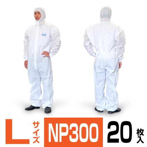化学防護服 ピュアプロテクター NP300 Lサイズ 20枚