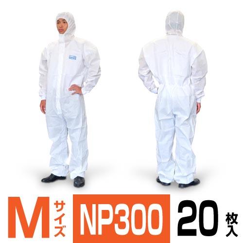 化学防護服 ピュアプロテクター NP300 Mサイズ 20枚