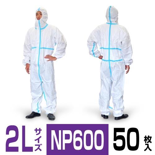 化学防護服 ピュアプロテクター NP600 2Lサイズ 50枚