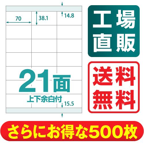 ラベルシール 楽貼ラベル 21面 上下余白付 A4 500枚 RB17  70×38.1mmラベル 宛名シール 宛名ラベル ラベル用紙 シール用紙  ラベルシート