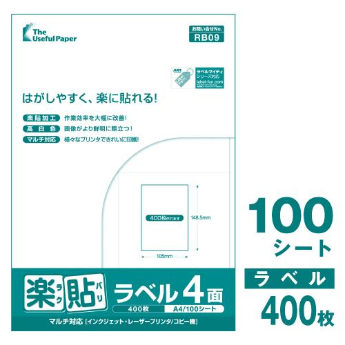 ラベルシール 楽貼ラベル 4面 A4 100枚 RB09  105×148.5mmラベル 宛名シール 宛名ラベル ラベル用紙 シール用紙  ラベルシート