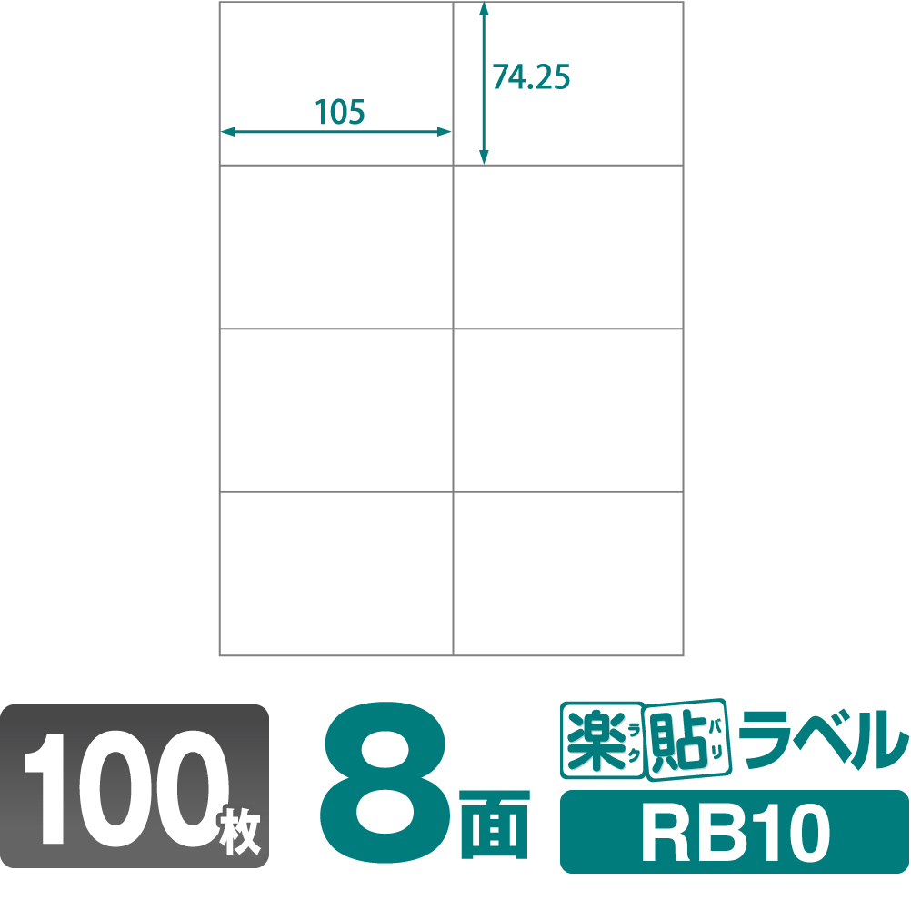 ネコポス対応:1冊まで ラベルシール A4 メーカー公式 100枚 8面 ラベル 宛名シール 宛名ラベル RB10 通信販売 中川製作所 ラベル用紙 ラベルシート 105×74.25mmラベル 楽貼ラベル シール用紙