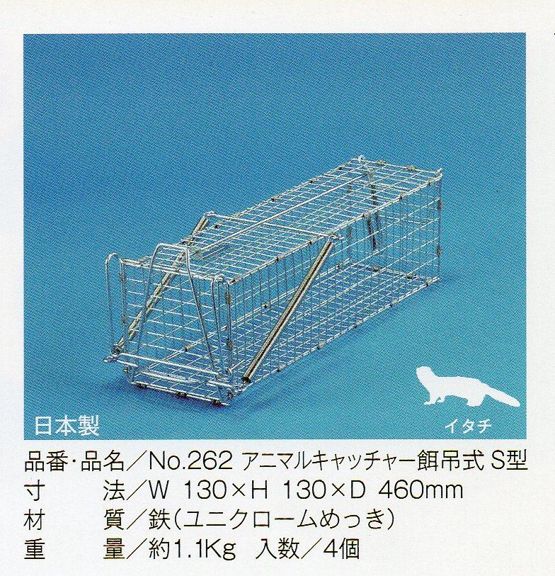 4個セット 小動物捕獲器 【送料無料】アニマルキャッチャー S餌吊式 エサツリ式 日本製W130×H130×D460mmお買い得 丸十金網 No.262