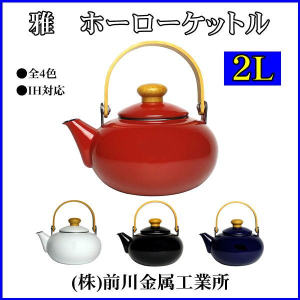 レトロで懐かしい 【IH対応】 雅 ホーロー ケットル 2L 前川金属選べるカラー 全4色 【白 赤 黒 青】滑らかで 洗いやすく 清潔さを保つので衛生的