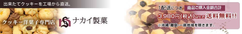ナカイ製菓:ホテル仕様クッキー等バラエティに飛んだ洋菓子を工場直送致します。