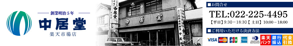 仏壇・盆提灯・数珠の専門店中居堂:寺院用品・仏壇仏具・各宗経本・各種記念品を扱うお店です。