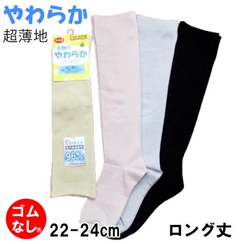締め付けない 軽くて薄い レディース 日本メーカー新品 レーヨンの靴下 マート 婦人用 やわらか ロング丈 ゴムなしソックス 日本製 超薄地 ハイソックス