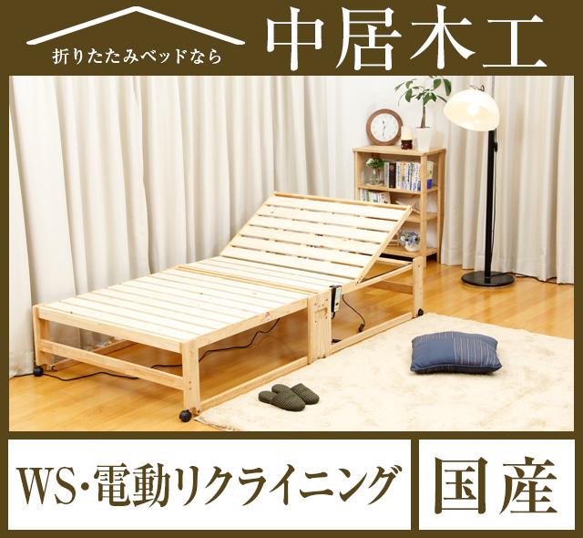 国産 中居木工 木製 折りたたみ 電動リクライニングベッド