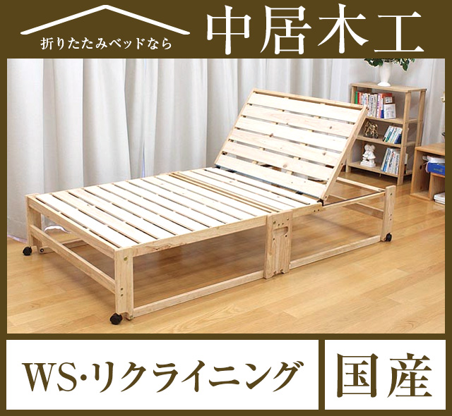 楽天市場】国産 中居木工 折りたたみ 木製リクライニングベッド:中居木工