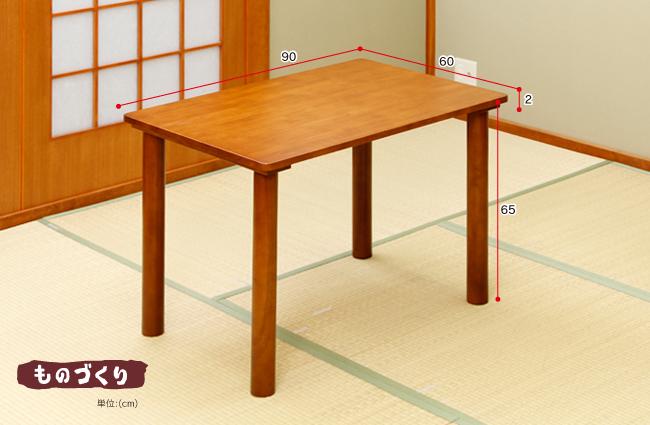 国産 中居木工 テーブル 60×90×高65