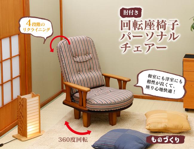 国産 中居木工 木製 パーソナルチェア 回転・リクライニング機能(4段階切替え) 肘付き
