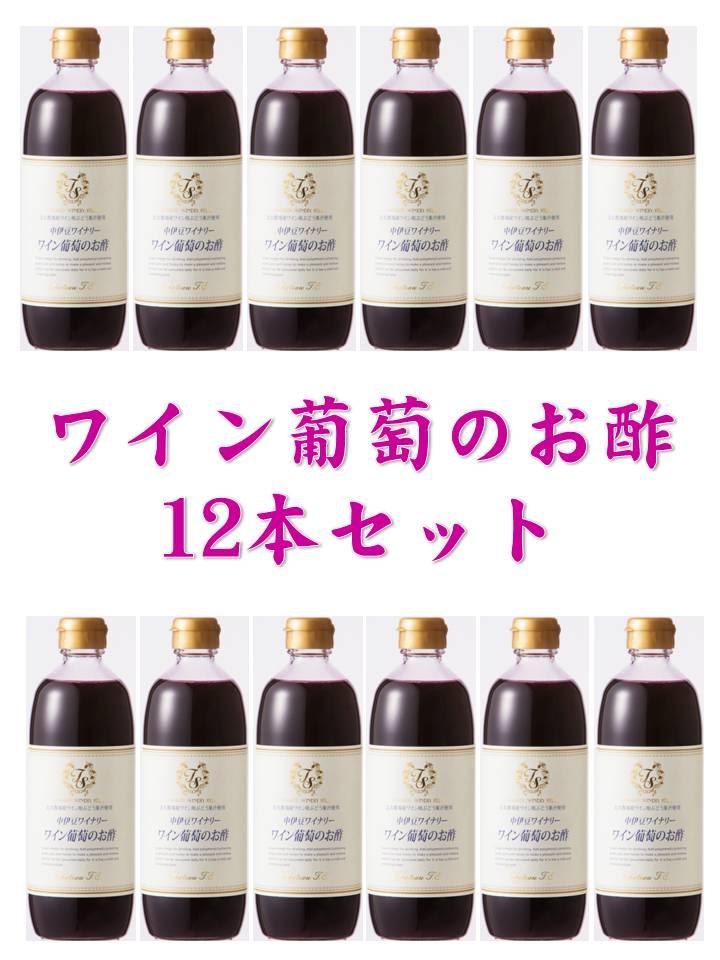 ネット限定特別セット ☆最安値に挑戦 送料無料 賞味期限:2022.8.27 ワイン葡萄のお酢12本セット 記念日