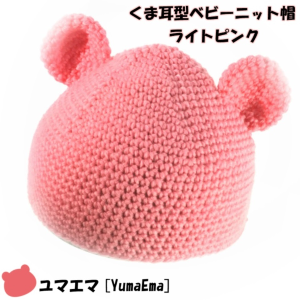 fc39fa666ee  Uma Emma  ナカジャパンオリジナル product yumaema for boy girl unisex for the girl for  the handmade stylish boy made of bear ear type baby knit hat BABY hat ...