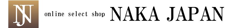 nakajapan:[好感度,高感度,リーズナブル]コンセプトのインターネットセレクトショップ