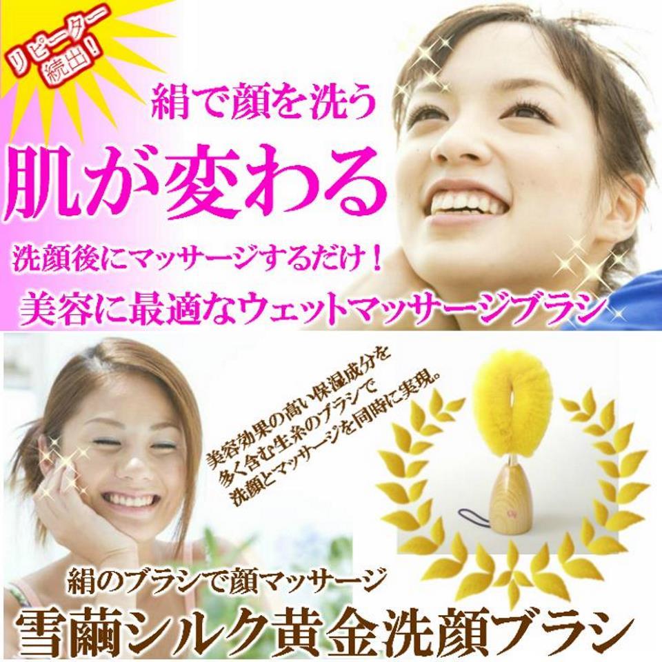 Maiko yuki facial
