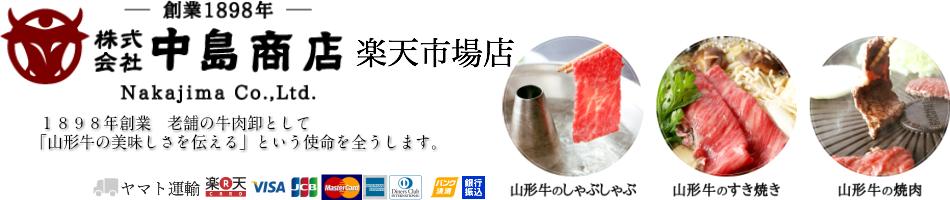 中島商店 楽天市場店:山形牛を 食肉卸業者だからできる価格でご提供しております。