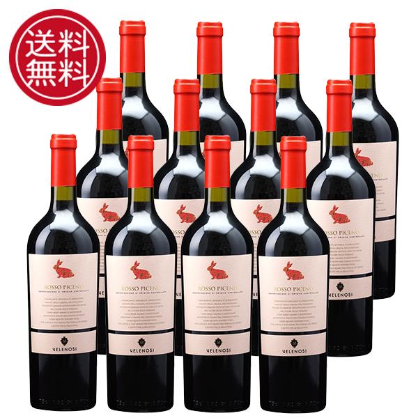【全国送料無料】ヴェレノージ エルコレ ロッソ ピチェーノ 12本セット(750ml×12本) イタリア マルケ 赤ワイン ミディアムボディ うさぎラベル