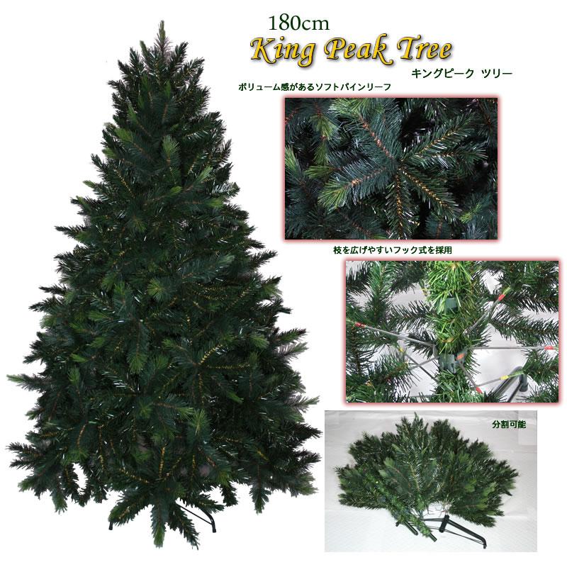 クリスマスツリー 180cm キングピークツリー
