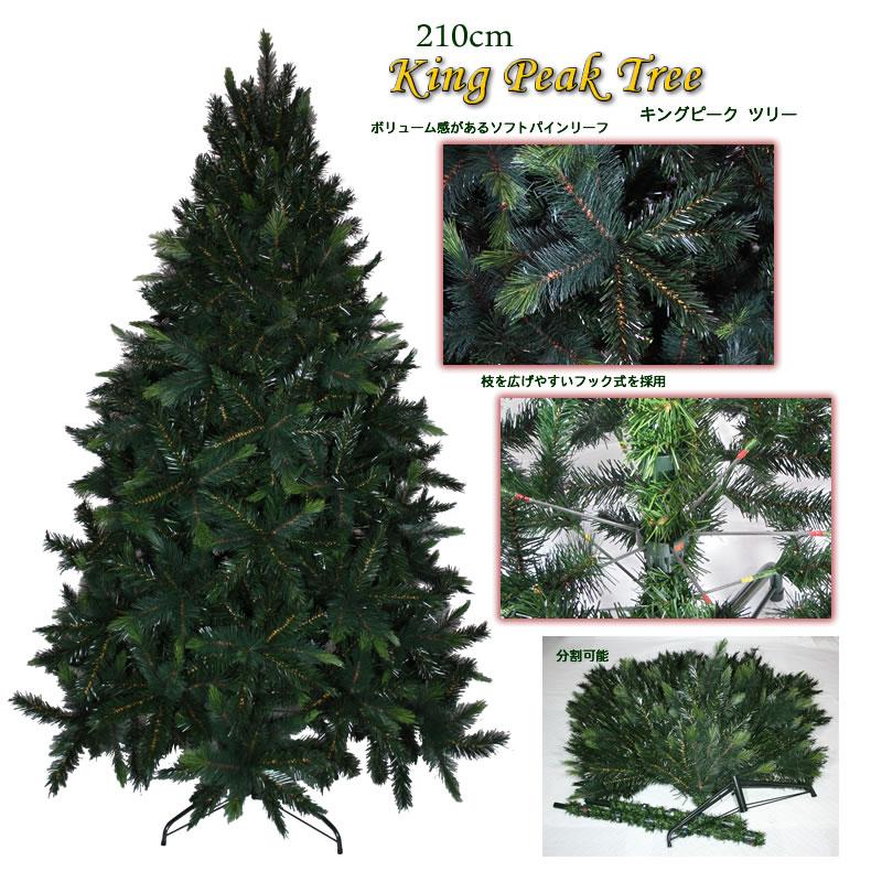 クリスマスツリー 210cm キングピークツリー