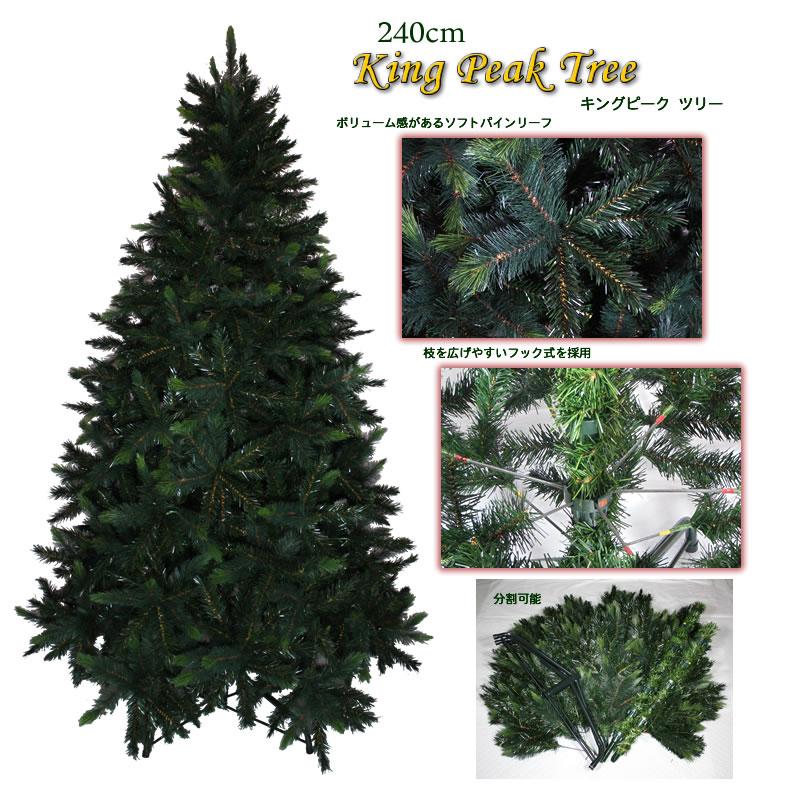 クリスマスツリー 大型 240cm キングピークツリー