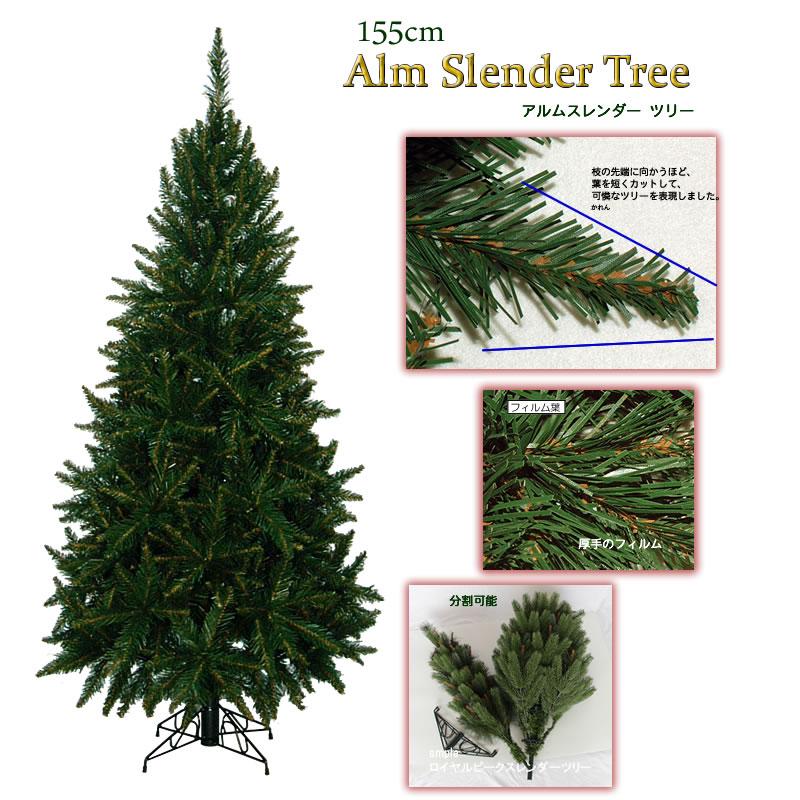 クリスマスツリー 155cm アルムスレンダーツリー クリスマス・ツリー Christmastree X'mastree Xmas