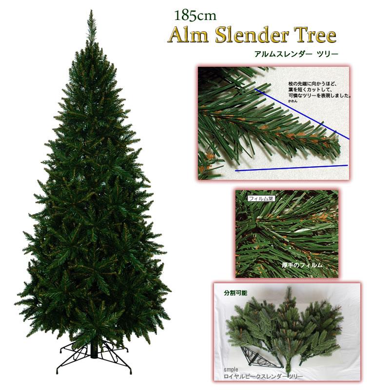 185cm クリスマスツリークリスマスツリー 185cm アルムスレンダーツリー, 標茶町:48a0e92e --- sunward.msk.ru