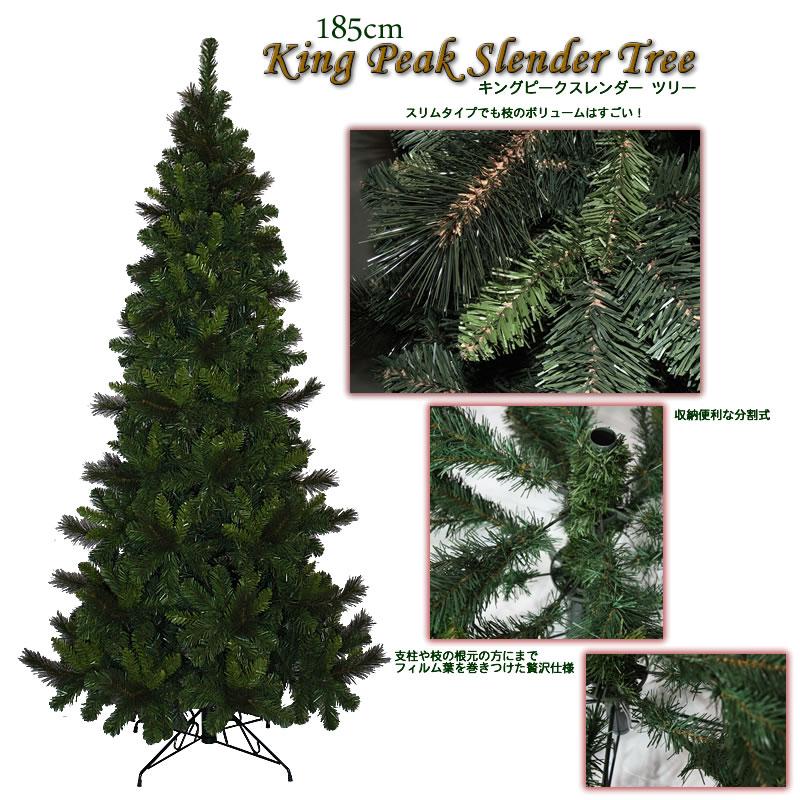 一番人気物 クリスマスツリー 185cmキングピークスレンダーツリー スリムクリスマスツリー スレンダークリスマスツリー おしゃれクリスマスツリー, ワタリチョウ 0cbc2605
