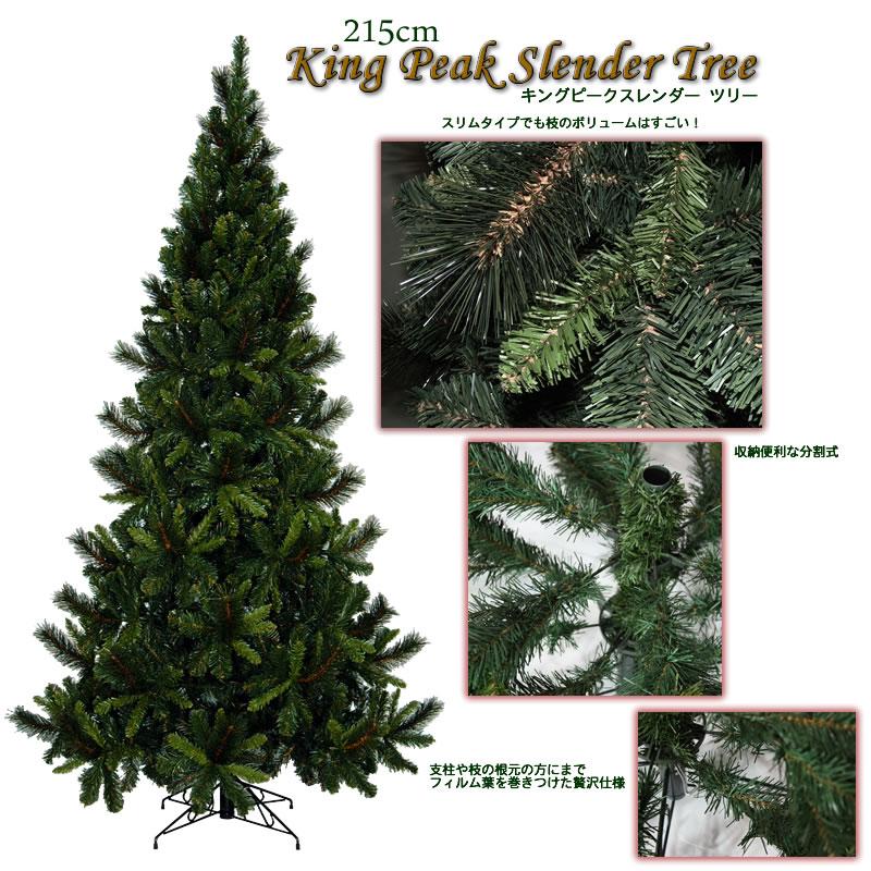 クリスマスツリー 215cmキングピークスレンダーツリー おしゃれクリスマスツリー