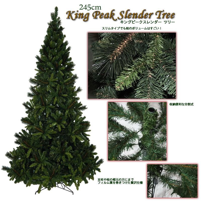 クリスマスツリー 大型 245cmキングピークスレンダーツリー おしゃれクリスマスツリー CHRISTMAS X'mas tree