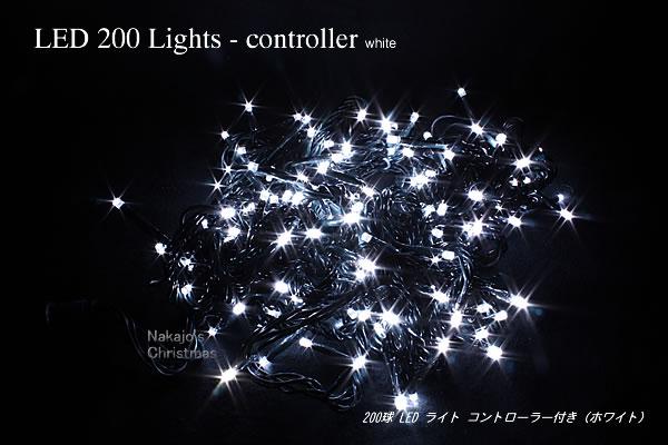 200球LEDライト コントローラー付 ホワイト クリスマスツリー 電飾 led イルミネーション ツリー