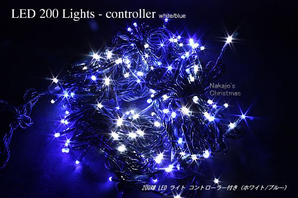 200球LEDライト コントローラー付 ホワイト ブルー クリスマスツリー 電飾 led イルミネーション ツリー