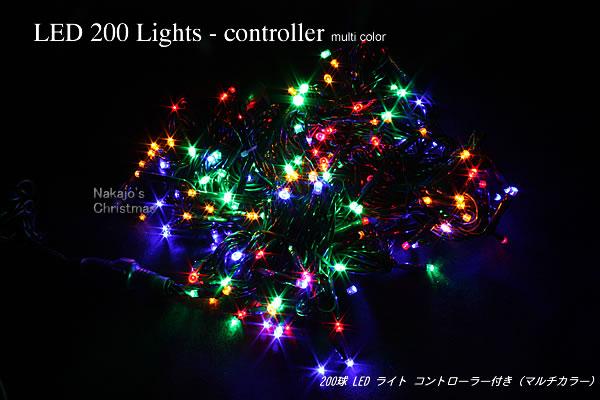 200球LEDライト コントローラー付 マルチ クリスマスツリー 電飾 led イルミネーション ツリー