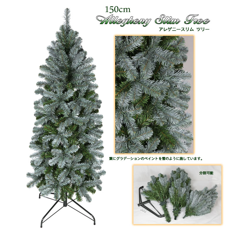 クリスマスツリー 150cm アレゲニースリムツリー
