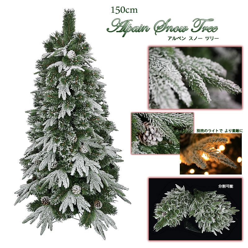 クリスマスツリー 150cmアルペンスノーツリー 北欧調ツリー