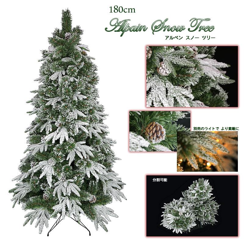 クリスマスツリー 180cmアルペンスノーツリー