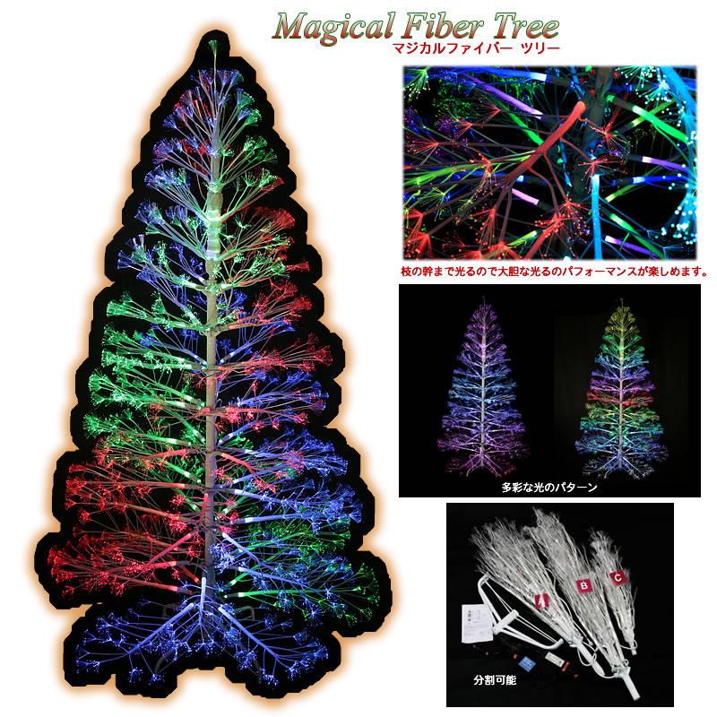 イルミネーション ツリー クリスマスツリー 210cm マジカルファイバーツリー