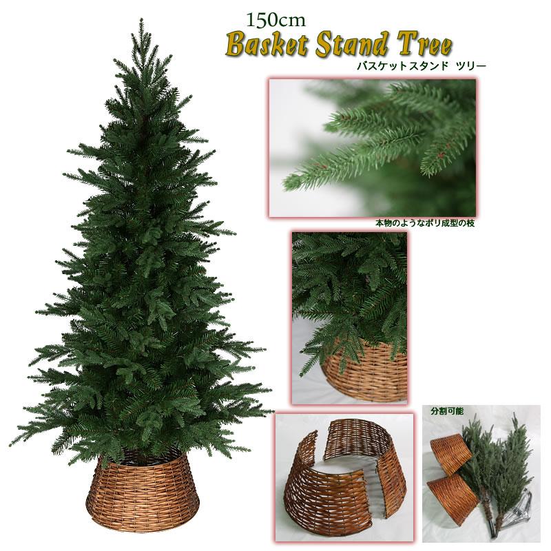 クリスマスツリー 150cm バスケットスタンドツリー