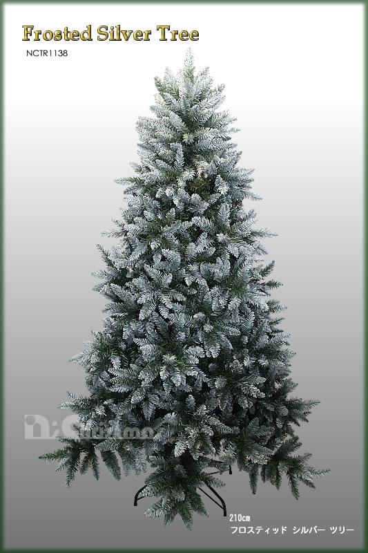 クリスマスツリー 210cm フロスティッドシルバーツリー