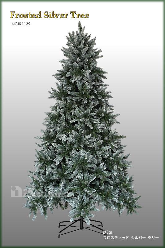 クリスマスツリー 大型 240cm フロスティッドシルバーツリー