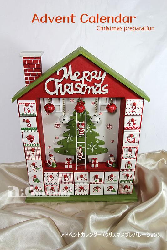 アドベントカレンダー(クリスマスプレパレーション)【インテリア】【クリスマス】