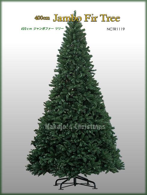 クリスマスツリー 大型 400cm ジャンボファーツリー