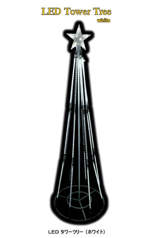 イルミネーション ツリー 180cm ホワイト 180cm LEDタワーツリー ホワイト, Sneeze:abc36ce0 --- sunward.msk.ru