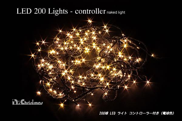 200球LEDライト コントローラー付 電球色 ツリー クリスマスツリー 電飾 電球色 led 電飾 イルミネーション ツリー, パーティードレス通販 GIRL:153e1644 --- sunward.msk.ru