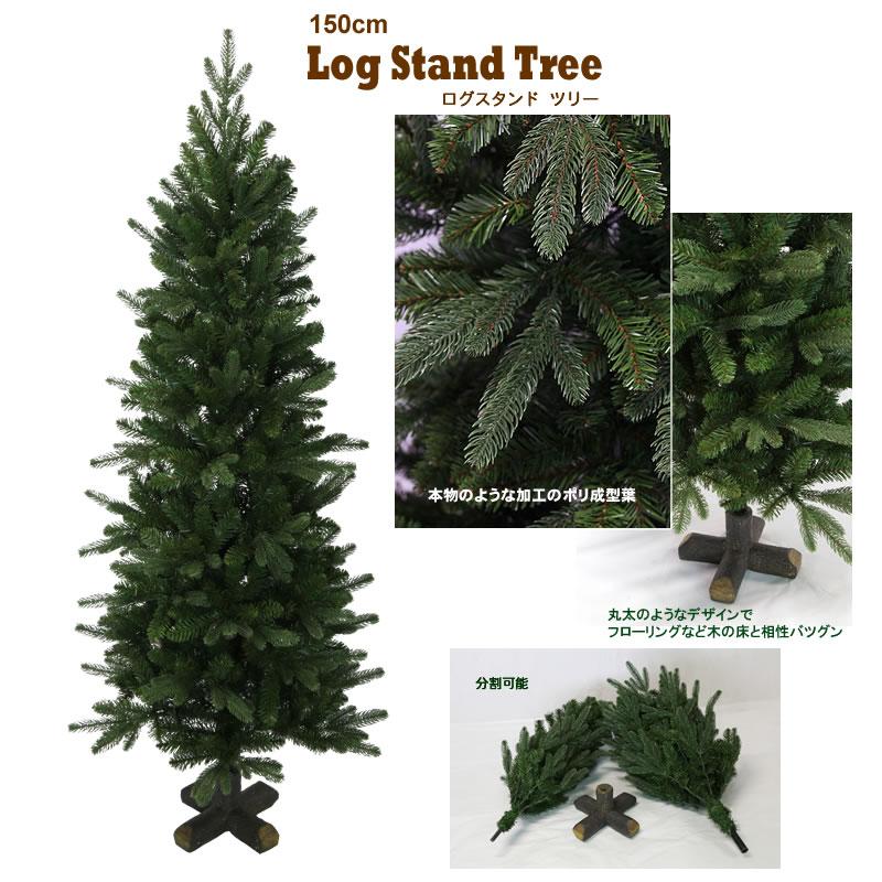 150cmクリスマスツリー 150cm ログスタンドツリー, 渡辺商会:ea7cc5bf --- sunward.msk.ru