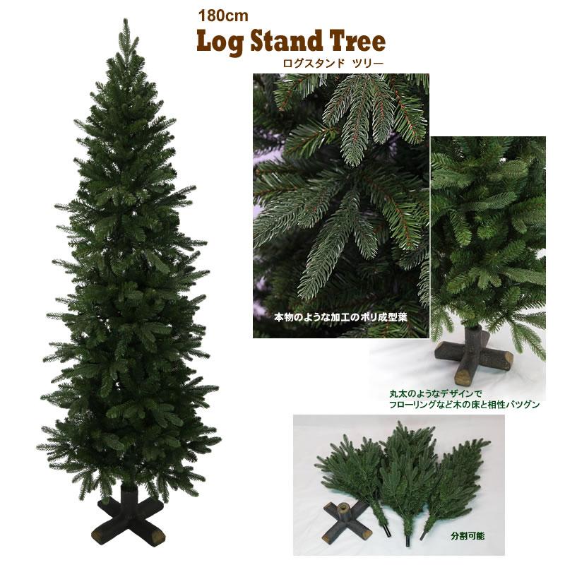 クリスマスツリー 180cm ログスタンドツリー