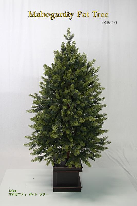 クリスマスツリー 120cmマホガニティーポットツリー