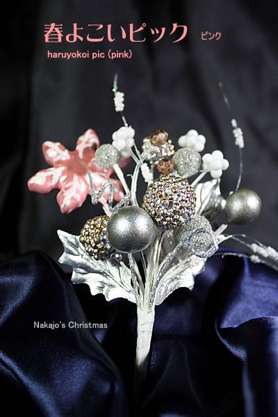 願いを込めて 春よこい クリスマスオーナメント クリスマス飾り クリスマスツリー クリスマス オーナメント 公式サイト 驚きの価格が実現 クリスマス雑貨 春よ来いピック ピンク 装飾品 CHRISTMAS クリスマスデコレーション 飾りつけ 装飾 ornament X'mas 飾り Xmas フラワーオーナメント