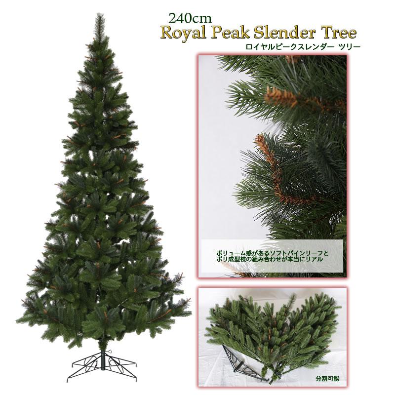 クリスマスツリー 大型 240cmロイヤルピークスレンダーツリー