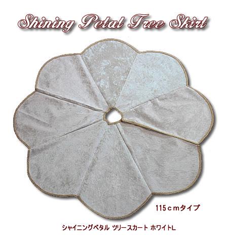 シャイニングペタルツリースカート(ホワイトL)115cmタイプ