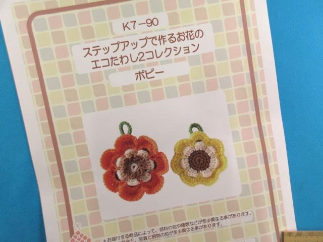 在庫処分・大幅値下げ手芸キットステップアップで作るお花のエコたわし2コレクションポピー